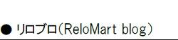 リロブロ リロケーションのプロスタッフがお送りするブログ
