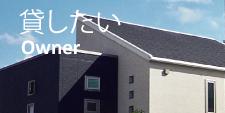 貸 リロマートでは転勤や住み替え、相続後利用していない家の有効活用を総合的にサポート