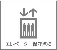 エレベーター保守点検