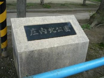 庄内幸町 公園