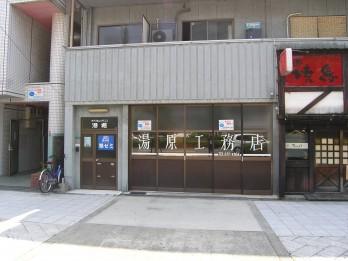 朝潮橋 店舗事務所