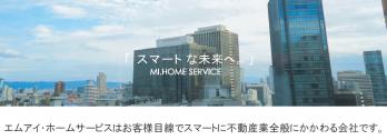 株式会社エムアイホームサービス
